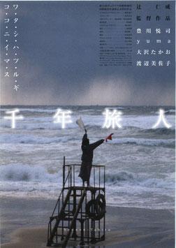 千年旅人(シアターキノ/チラシ邦画)