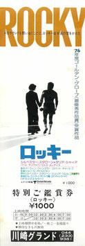 ロッキー(川崎グランド/未使用前売ご鑑賞券)