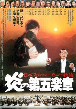 日本フィルハーモニー物語 炎の第五楽章(SY遊楽/チラシ邦画)