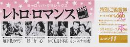 ヨーロッパ・クラシックス レトロ・ロマンス「地下鉄のザジ/好奇心ほか」(見本特別ご招待券/タイトル背景ピンク色)