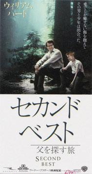 セカンド・ベスト 父を探す旅(半券・洋画)