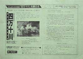 四万十川(ポーラスター/チラシ邦画)