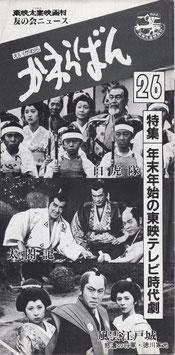 東映太秦映画村友の会ニュース「かわらばん」(26)(冊子・東映宣材)