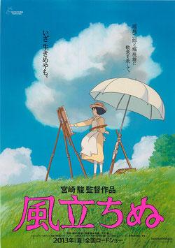 風立ちぬ/かぐや姫の物語(チラシ・アニメ)