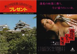 鬼龍院花子の生涯(公開記念クイズ応募はがき/宣材邦画)