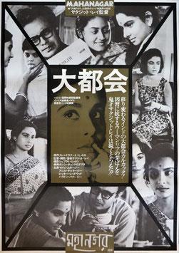 大都会(ポスター海外映画)