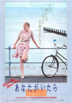 あなたがいたら 少女リンダ(シネマロキシ/チラシ洋画)