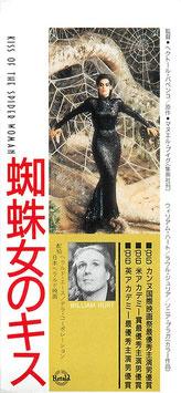 蜘蛛女のキス(映画半券・洋画)