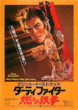 ダーティファイター 燃えよ鉄拳(札幌劇場/チラシ洋画)