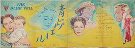 青いヴエール(日本RKOラヂオ/プレスシート洋画)