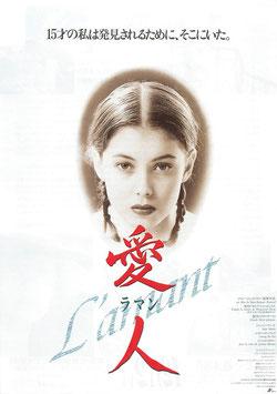 愛人(ラマン/ビデオ発売・チラシ洋画)