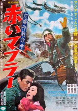 空爆作戦命令 赤いマフラー(ポスター韓国映画)