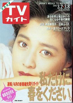 TVガイド北海道版(1468号/TV雑誌)
