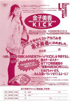 金子美香 KICK(アルバム予約券&音楽・チラシ)