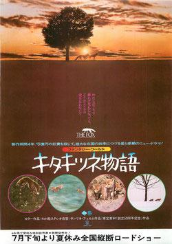 キタキツネ物語(館名ナシ/チラシ邦画)