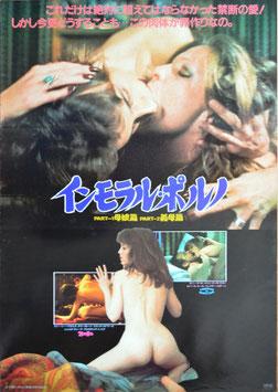 インモラル・ポルノ(ピンク映画ポスター)
