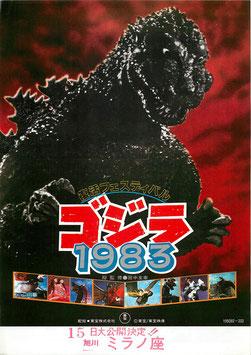 復活フェスティバル ゴジラ1983(旭川ミラノ座/チラシ邦画)