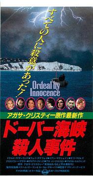ドーバー海峡殺人事件(映画前売半券)