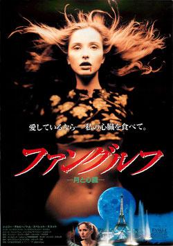 ファングルフ 月と心臓(札幌劇場/チラシ洋画)