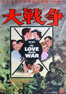 大戦争(ポスター洋画)