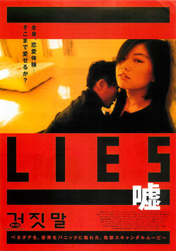 LIES 嘘(札幌劇場/チラシ洋画)