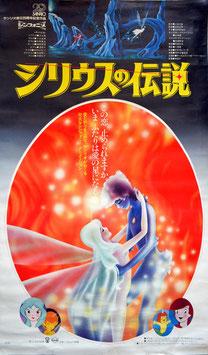 シリウスの伝説(タテ大判ワンシート/ポスター・アニメ)