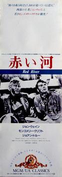 赤い河(タテ長/ポスター洋画)