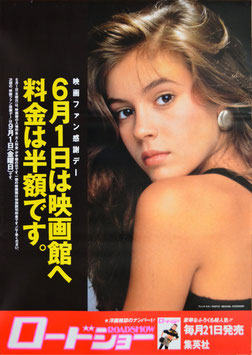 アリッサ・ミラノ(映画ファン感謝デー/ロードショー広告入ポスター)