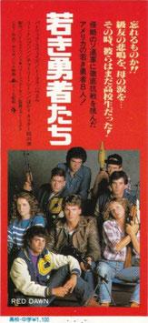 若き勇者たち(高校中学・前売半券・洋画)