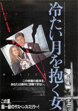 冷たい月を抱く女(札幌劇場/チラシ洋画)