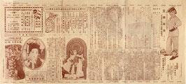 王様萬歳(表紙)/風雲のゼンダ城(錦座/戦前映画プログラム)