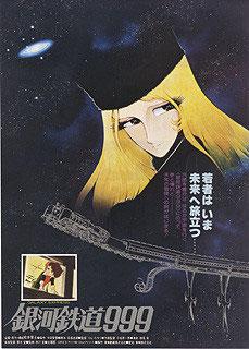銀河鉄道999(アニメチラシ/シネマ5)