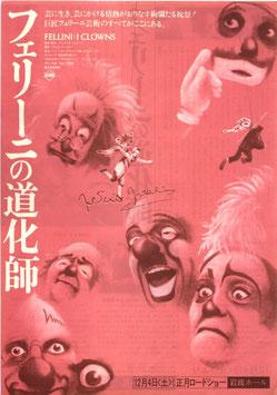 フェリーニの道化師(岩波ホール/チラシ洋画)