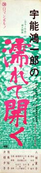 宇能鴻一郎の濡れて開く(スピード・ポスター/プレスシート・ピンク映画)
