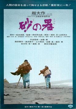 砂の器(札幌劇場/チラシ邦画)