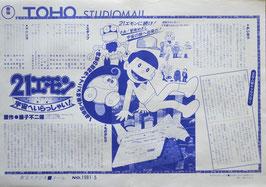 21エモン宇宙へいらっしゃい(東宝スタジオメールNO.1981-5/宣材)