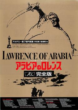 アラビアのロレンス 完全版(丸の内シャンゼリゼ/チラシ洋画)