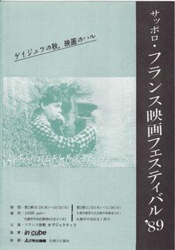 サッポロ・フランス映画フェスティバル'89(J教育文化会館/チラシ洋画)