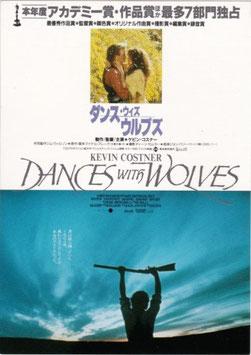 ダンス・ウィズ・ウルブズ(朝日特別試写会招待状)