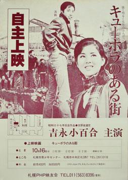 キューポラのある街(札幌PHP映友会:自主上映/ポスター邦画)