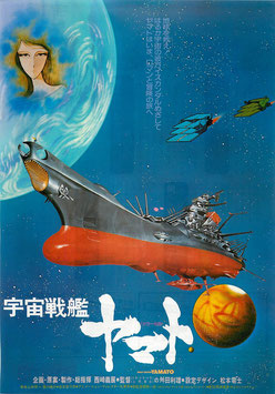 宇宙戦艦ヤマト(シネラマ名古屋/チラシアニメ)