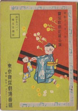 東京寶塚劇場番組(昭和十六年八月公園プログラム/宝塚)