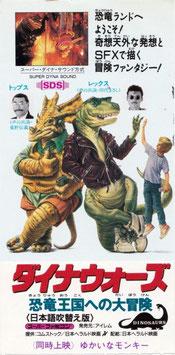 ダイナウォーズ 恐竜王国への大冒険(半券・洋画)