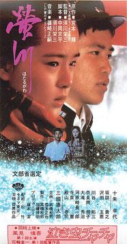 蛍川/泣き虫チャチャ(映画前売半券)