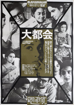 大都会(ポスター・インド映画)