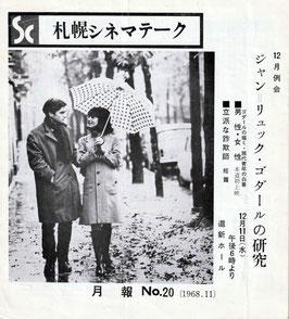 札幌シネマテーク月報(1968年12月例会(プリグラム&チラシ洋画)