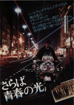 さらば青春の光(横浜ピカデリー/チラシ洋画)
