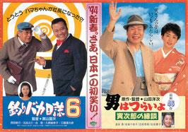 男はつらいよ・寅次郎の縁談/釣りバカ日誌6(新宿松竹/チラシ邦画)