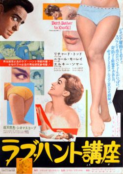 ラブ・ハント講座(ポスター洋画)