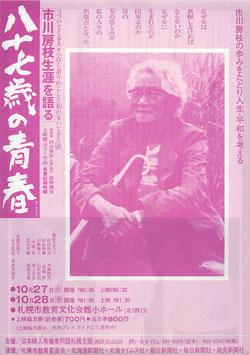 市川房枝生涯を語る 八十七歳の青春(札幌市教育文化会館小ホール/チラシ邦画)